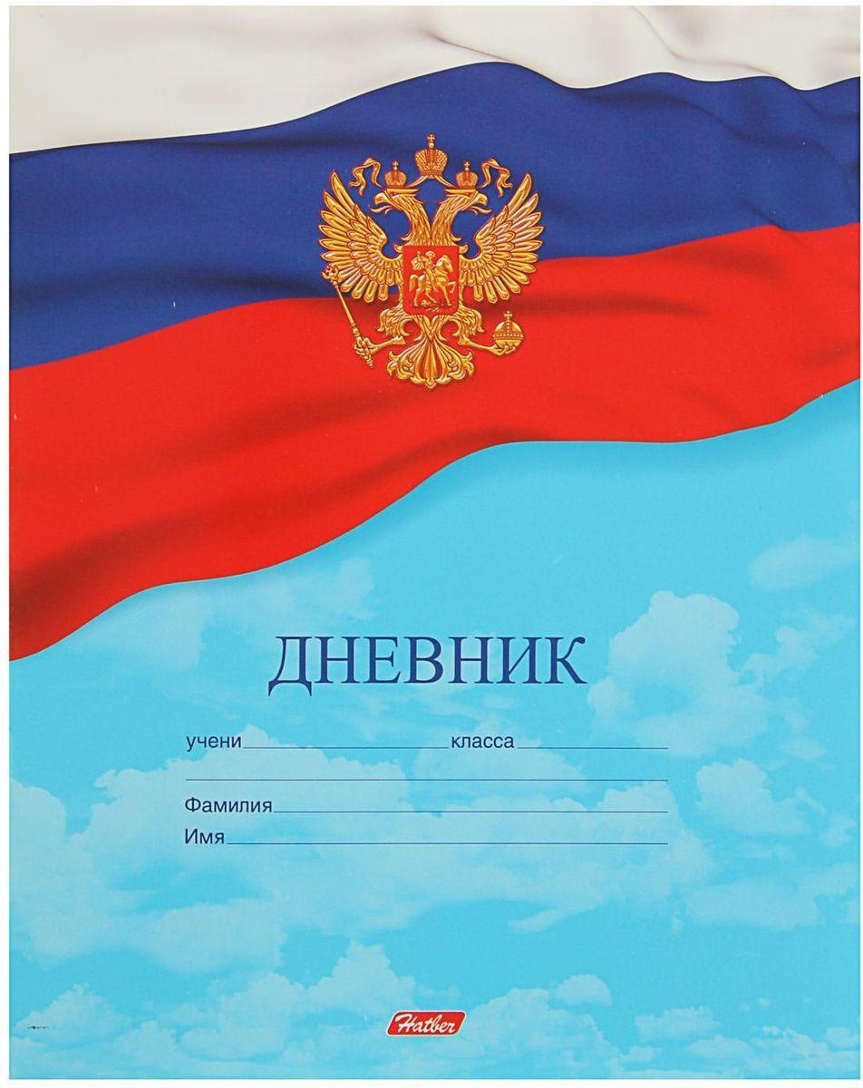 Hatber Дневник Российского школьника 20127362012736