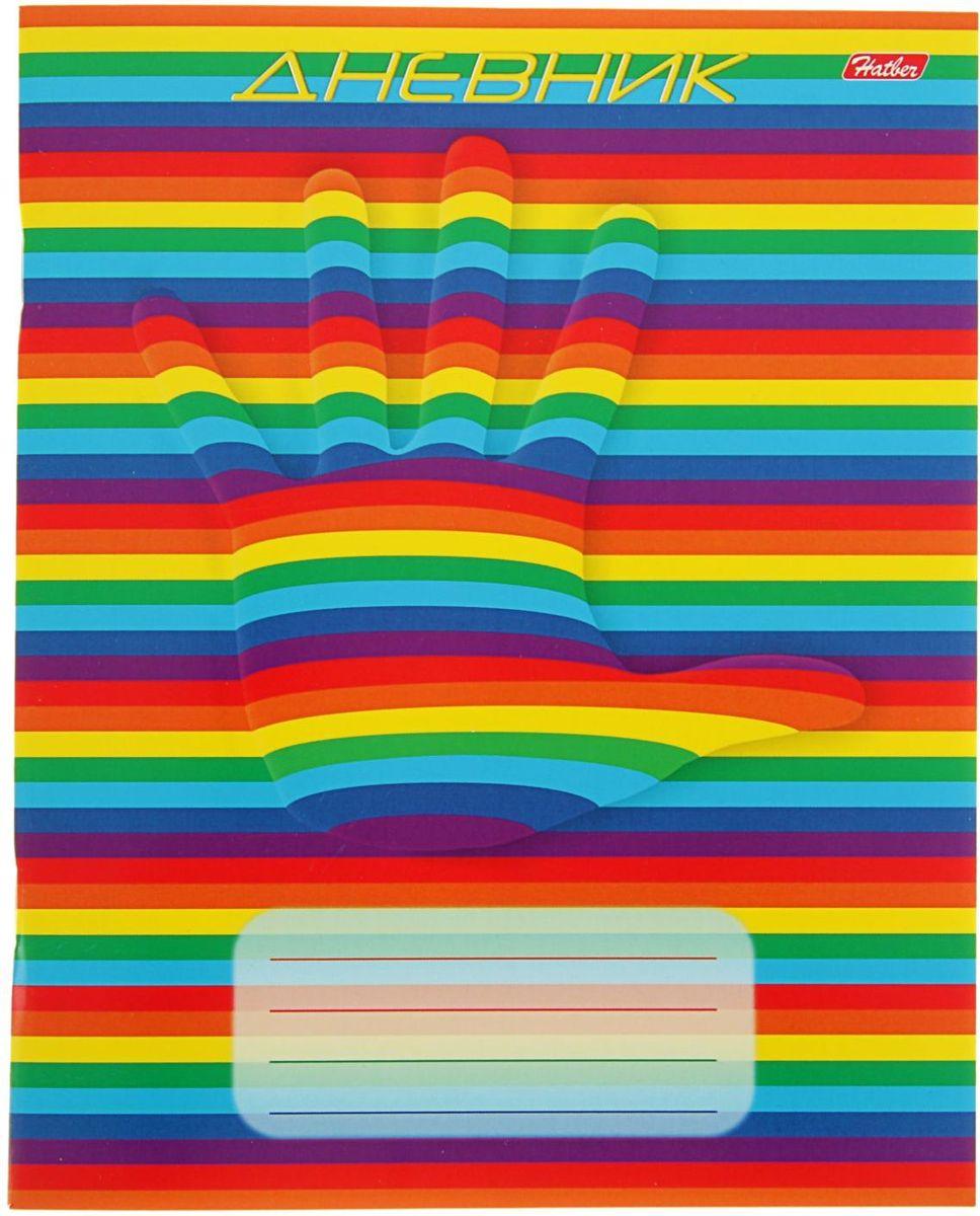 Hatber Дневник школьный Rainbow