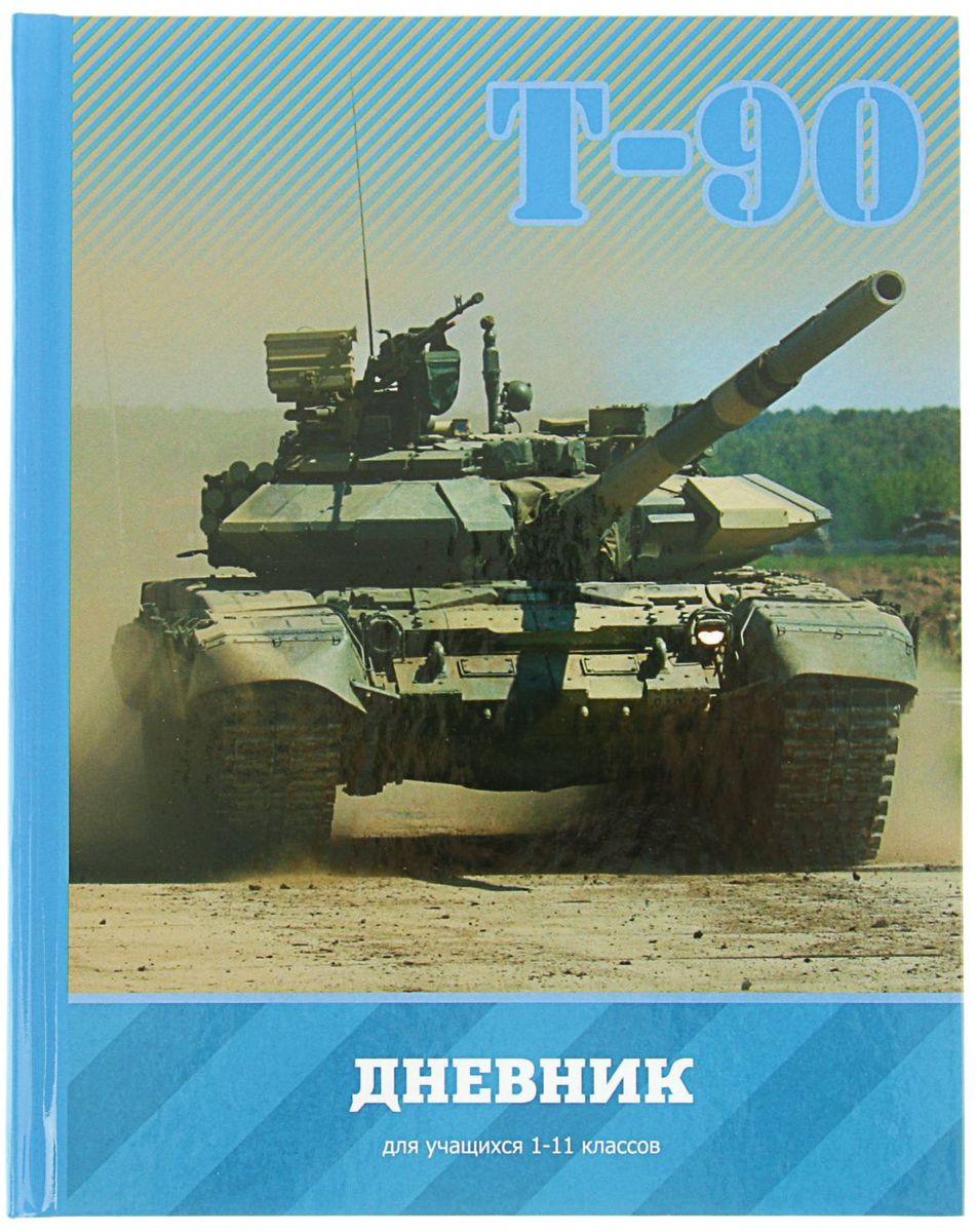 BG Дневник школьный Танк Т-902080342