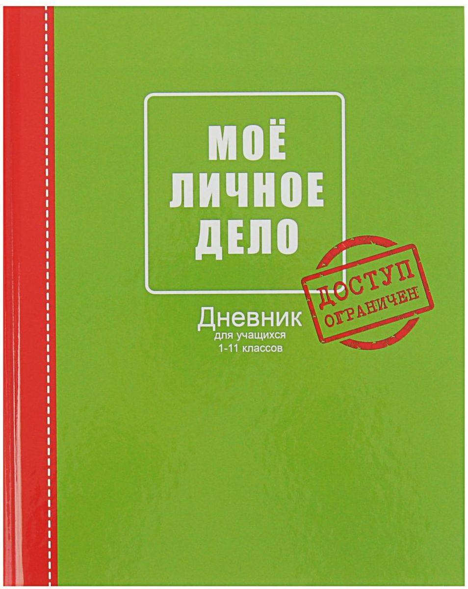 BG Дневник школьный Мое личное дело2080344