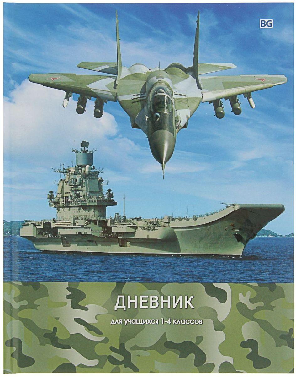 BG Дневник школьный Военная мощь для 1-4 классов2080356