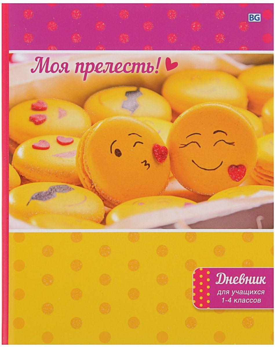 BG Дневник школьный Моя прелесть! для 1-4 классов2080360