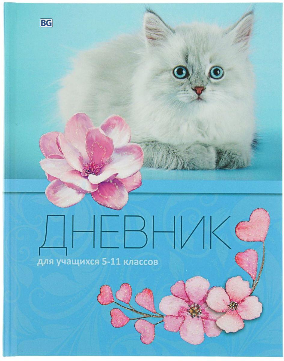 BG Дневник школьный Котенок с цветами для 5-11 классов2080381
