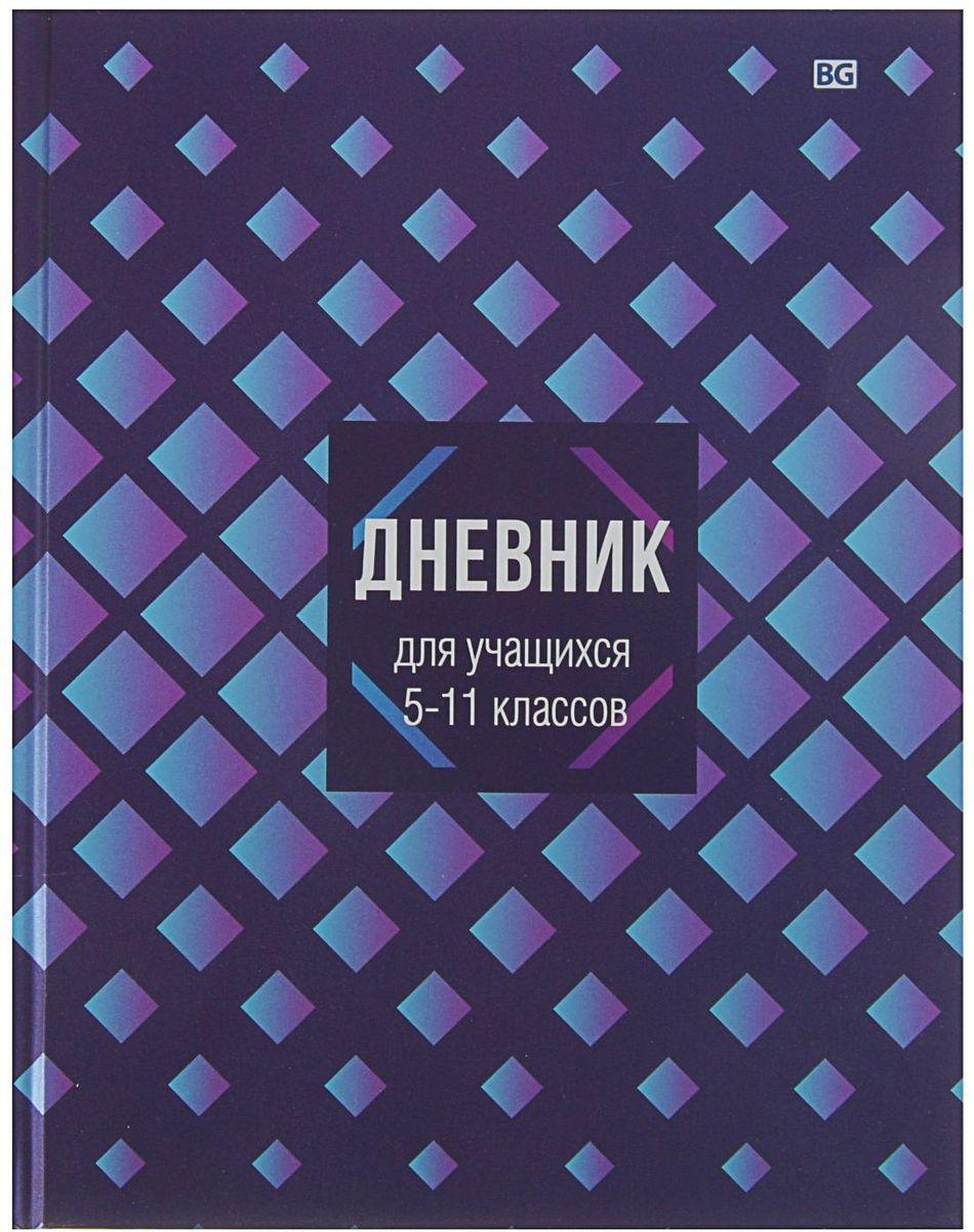 BG Дневник школьный Голубые ромбы для 5-11 классов2080384