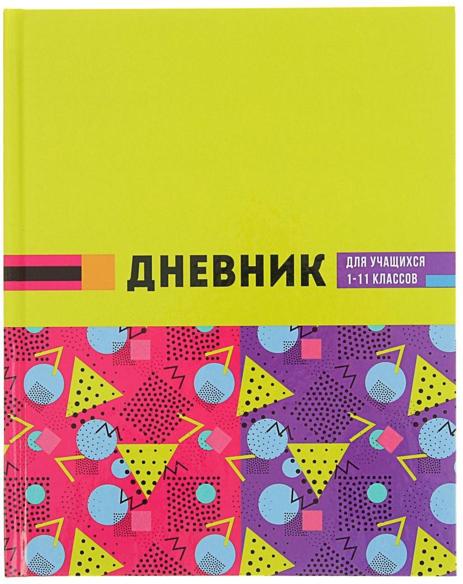 BG Дневник школьный Memphis Style2080389