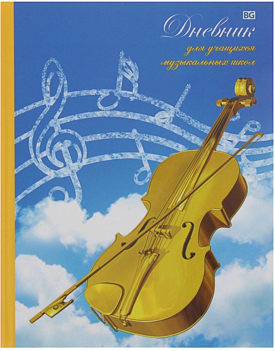 BG Дневник для музыкальной школы Золотая скрипка2080406
