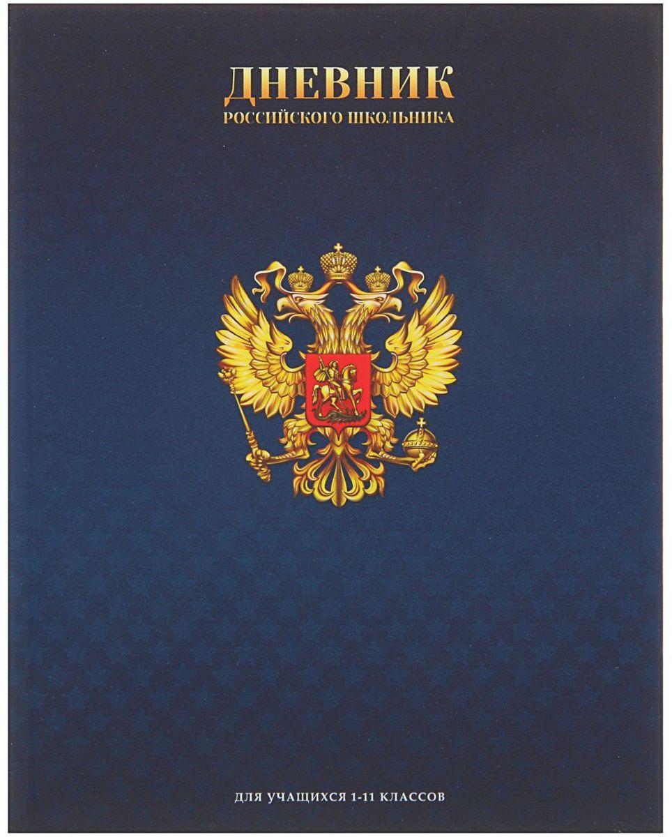 BG Дневник Российского школьника2080428