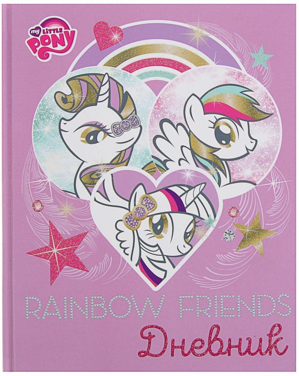 My Little Pony Дневник школьный для 1-4 классов2228559