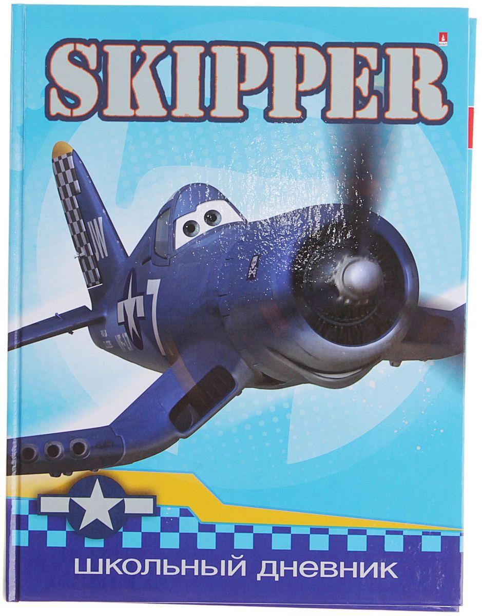 Disney Дневник школьный Дисней Самолеты-2 для 1-4 классов738935