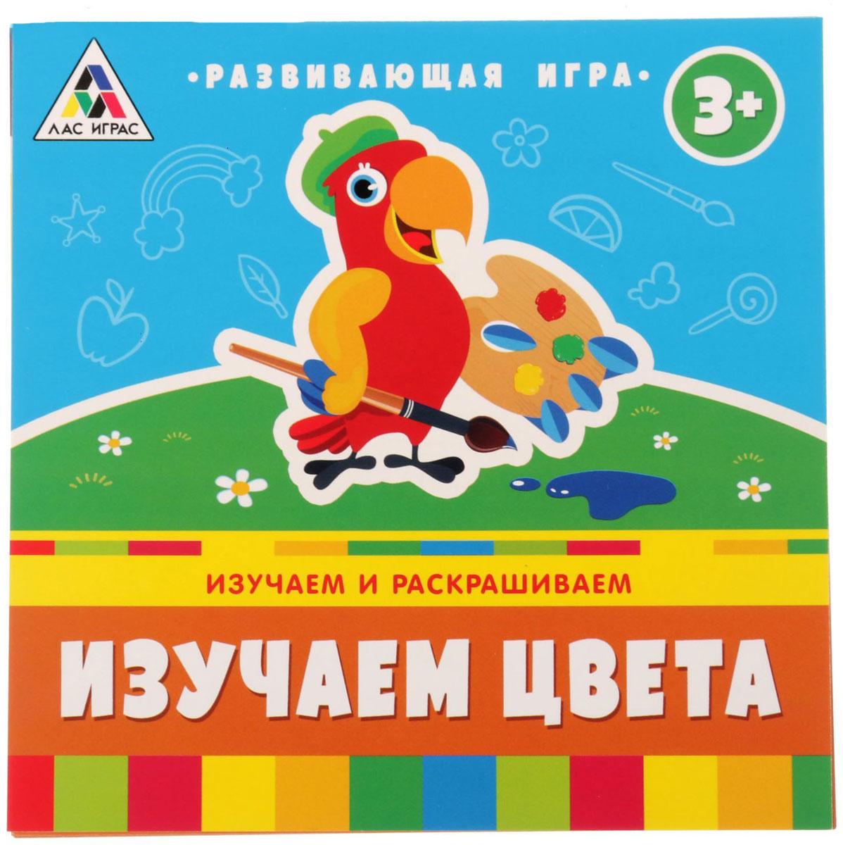 Лас Играс Обучающая игра Изучаем цвета 2009399
