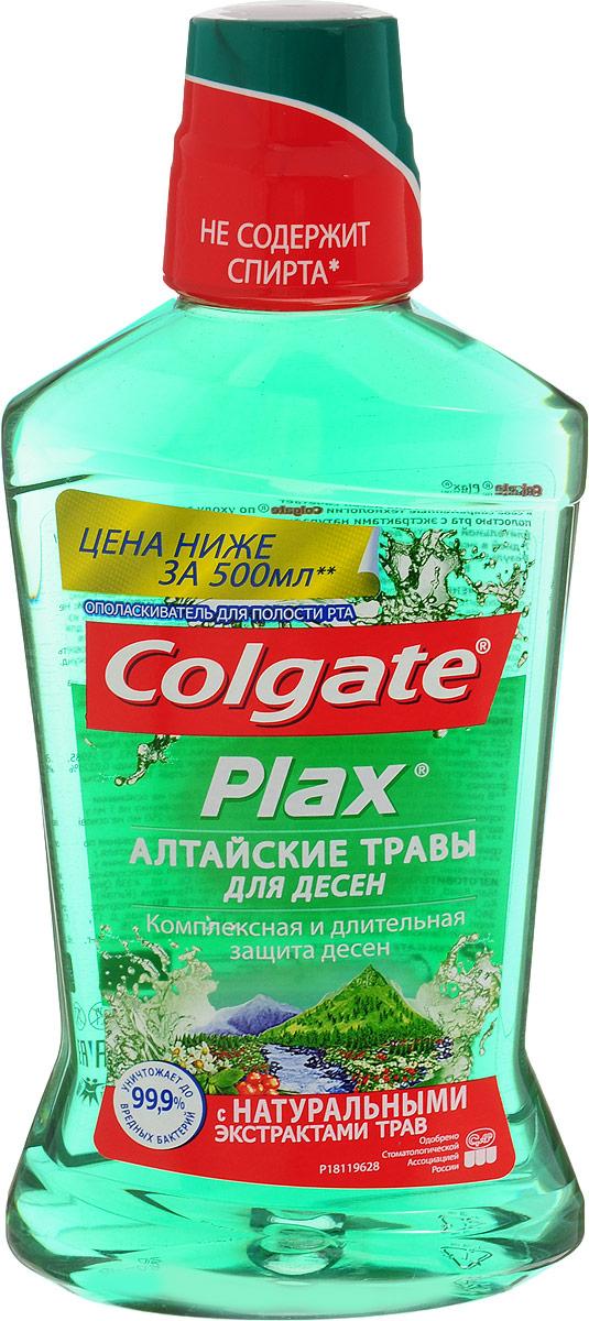 Colgate Ополаскиватель для полости рта Plax Алтайские травы для десен, 500 млFTH25590Ополаскиватель для полости рта с натуральным экстрактом лечебных трав. Обеспечивает комплексную и длительную защиту десен: обладает противовоспалительными свойствами, укрепляет и заживляет десны. Защищает от вредных бактерий на 12 часов. Помогает предотвратить кариес. Уменьшает зубной налет. Освежает дыхание надолго. Товар сертифицирован. Уважаемые клиенты! Обращаем ваше внимание на возможные изменения в дизайне упаковки. Качественные характеристики товара остаются неизменными. Поставка осуществляется в зависимости от наличия на складе.