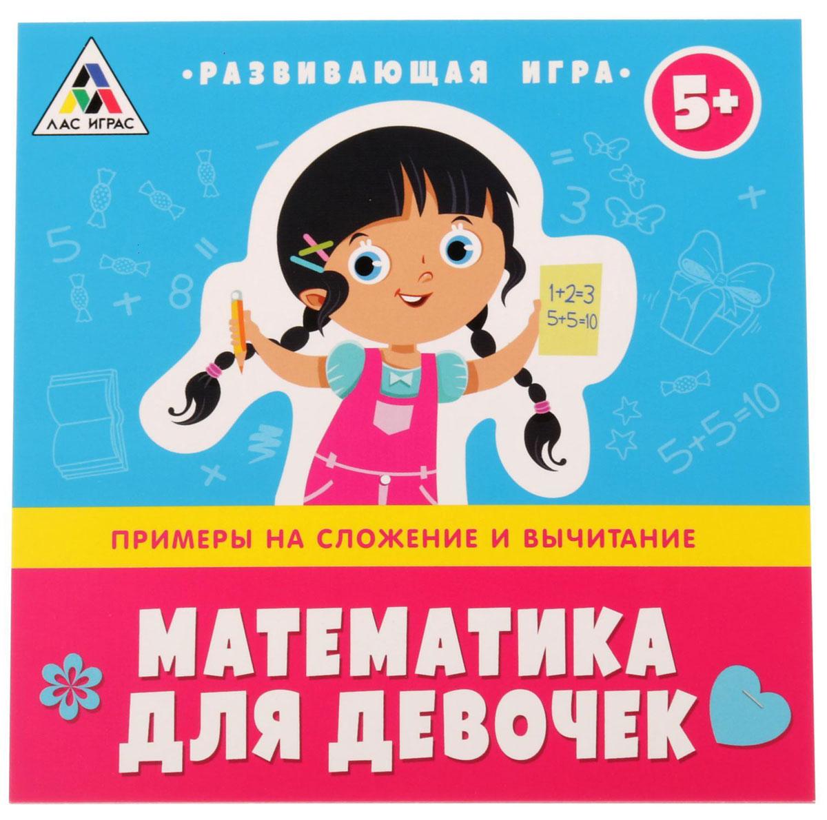 Лас Играс Обучающая игра Математика для девочек