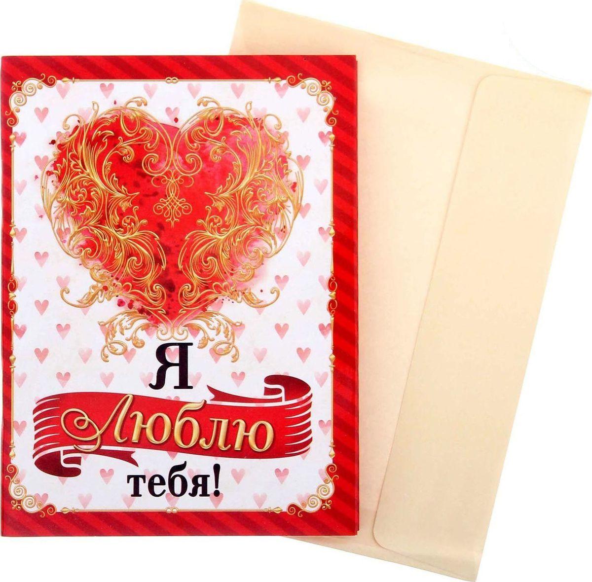 Блокнот-открытка Я люблю тебя 32 листа оксана юрьева я спрячу тебя отполнойлуны