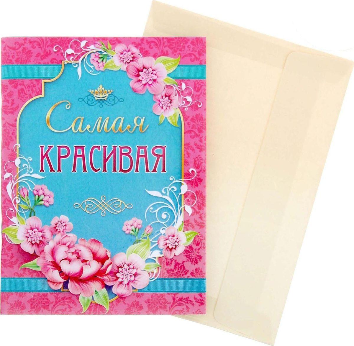 Блокнот-открытка Самая красивая 32 листа1104977Блокнот-открытка Самая красивая, 32 листа сочетает в себе красоту и практичность. Он содержит приятные пожелания от близких людей, а 32 дизайнерских листа с бархатной фактурой подарят отличное настроение владельцу. В отличие от обычной открытки, которая будет пылиться в шкафу, блокнотом приятно пользоваться! Изделие дополнено универсальным конвертом, подпишите его и вручите сувенир адресату на любой праздник.