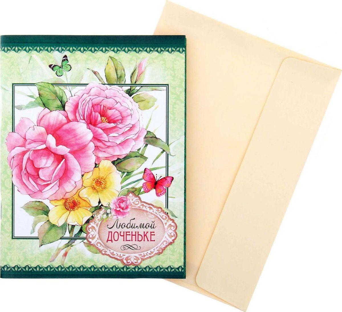 Блокнот-открытка Любимой доченьке 32 листа1104979Блокнот-открытка Любимой доченьке, 32 листа сочетает в себе красоту и практичность. Он содержит приятные пожелания от близких людей, а 32 дизайнерских листа с бархатной фактурой подарят отличное настроение владельцу. В отличие от обычной открытки, которая будет пылиться в шкафу, блокнотом приятно пользоваться! Изделие дополнено универсальным конвертом, подпишите его и вручите сувенир адресату на любой праздник.