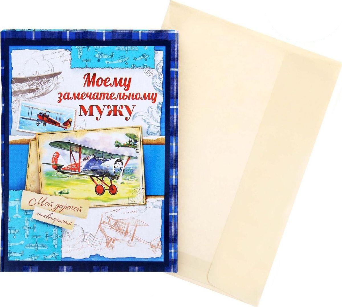 Блокнот-открытка Моему замечательному мужу 32 листа1104981Блокнот-открытка Моему замечательному мужу, 32 листа сочетает в себе красоту и практичность. Он содержит приятные пожелания от близких людей, а 32 дизайнерских листа с бархатной фактурой подарят отличное настроение владельцу. В отличие от обычной открытки, которая будет пылиться в шкафу, блокнотом приятно пользоваться! Изделие дополнено универсальным конвертом, подпишите его и вручите сувенир адресату на любой праздник.
