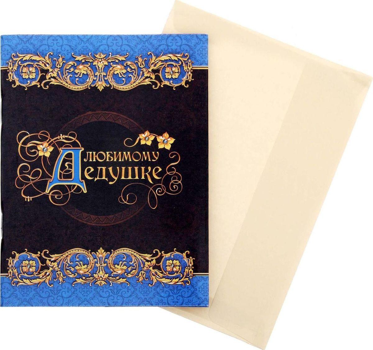 Блокнот-открытка Любимому дедушке 32 листа1104985Блокнот-открытка Любимому дедушке, 32 листа сочетает в себе красоту и практичность. Он содержит приятные пожелания от близких людей, а 32 дизайнерских листа с бархатной фактурой подарят отличное настроение владельцу. В отличие от обычной открытки, которая будет пылиться в шкафу, блокнотом приятно пользоваться! Изделие дополнено универсальным конвертом, подпишите его и вручите сувенир адресату на любой праздник.