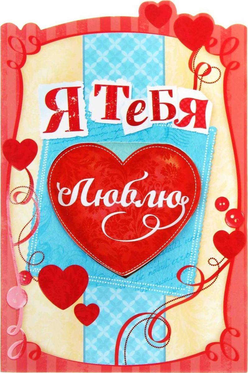 Набор с блокнотом и открыткой Я тебя люблю блокнот открытка я люблю тебя 32 листа