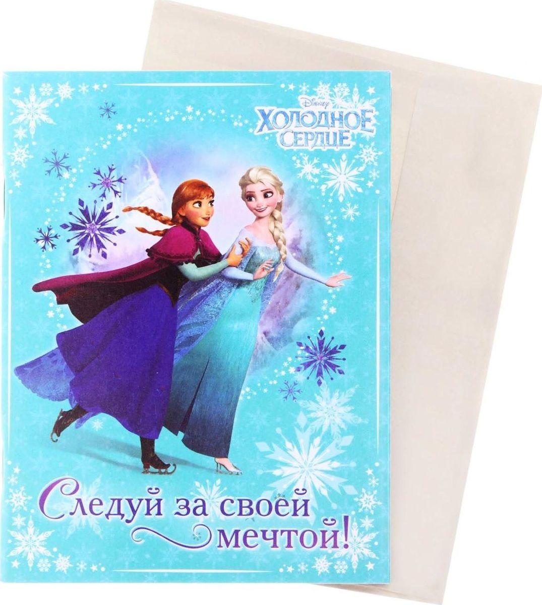 Disney Блокнот-открытка Холодное сердце Следуй за своей мечтой 32 листа1121645Перед вами уникальная разработка нашего креативного отдела. С одной стороны, это яркая открытка с героями любимого мультфильма, а стоит заглянуть внутрь, и вы найдете 32 дизайнерских листа с бархатной фактурой. Роскошный сувенир, разработанный специально для маленьких принцесс. В отличие от обычной открытки, которая зачастую просто пылиться в шкафу, блокнотом Следуй за своей мечтой приятно пользоваться! Все элементы украшены милыми комплиментами и советами для юных красавиц. Герои мультика Холодное сердце изображены на обложке блокнота и на внутренних листах, так что каждая запись приносит еще больше удовольствия. В подарок к блокноту-открытке вложен универсальный конверт. Подпишите его, открытку и вручите сувенир адресату на любой праздник.