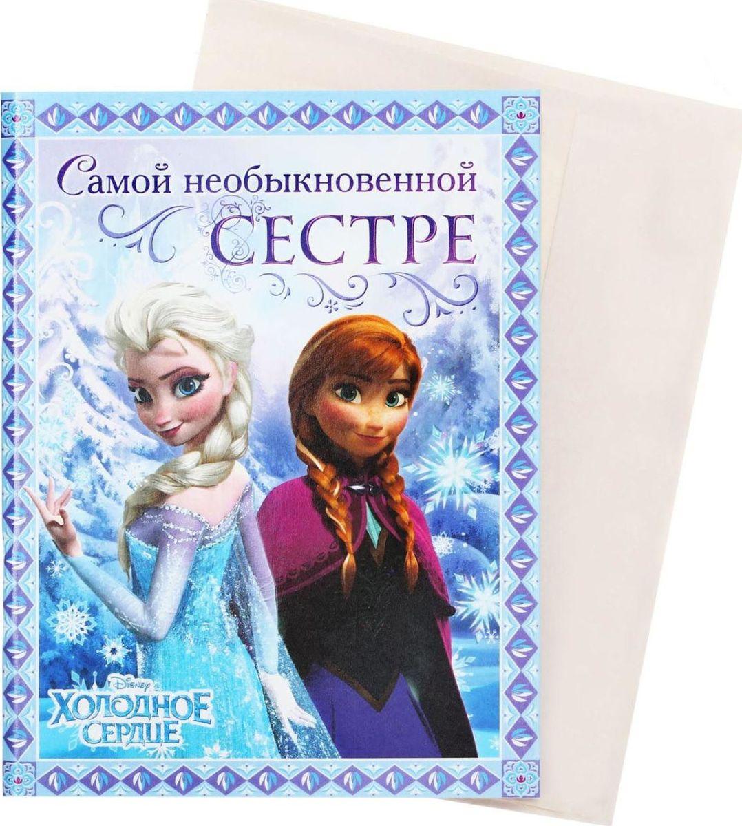 Disney Блокнот-открытка Холодное сердце Самой необыкновенной сестре 32 листа1121646Перед вами уникальная разработка нашего креативного отдела. С одной стороны, это яркая открытка с героями любимого мультфильма, а стоит заглянуть внутрь, и вы найдете 32 дизайнерских листа с бархатной фактурой. Роскошный сувенир, разработанный специально для маленьких принцесс. В отличие от обычной открытки, которая зачастую просто пылиться в шкафу, блокнотом Самой необыкновенной сестре приятно пользоваться! Все элементы украшены милыми комплиментами и советами для юных красавиц. Герои мультика Холодное сердце изображены на обложке блокнота и на внутренних листах, так что каждая запись приносит еще больше удовольствия. Эксклюзивный блокнот-открытка будет прекрасным подарком для любимой сестренки любого возраста. В подарок к блокноту-открытке вложен универсальный конверт. Подпишите его, открытку и вручите сувенир адресату на любой праздник.