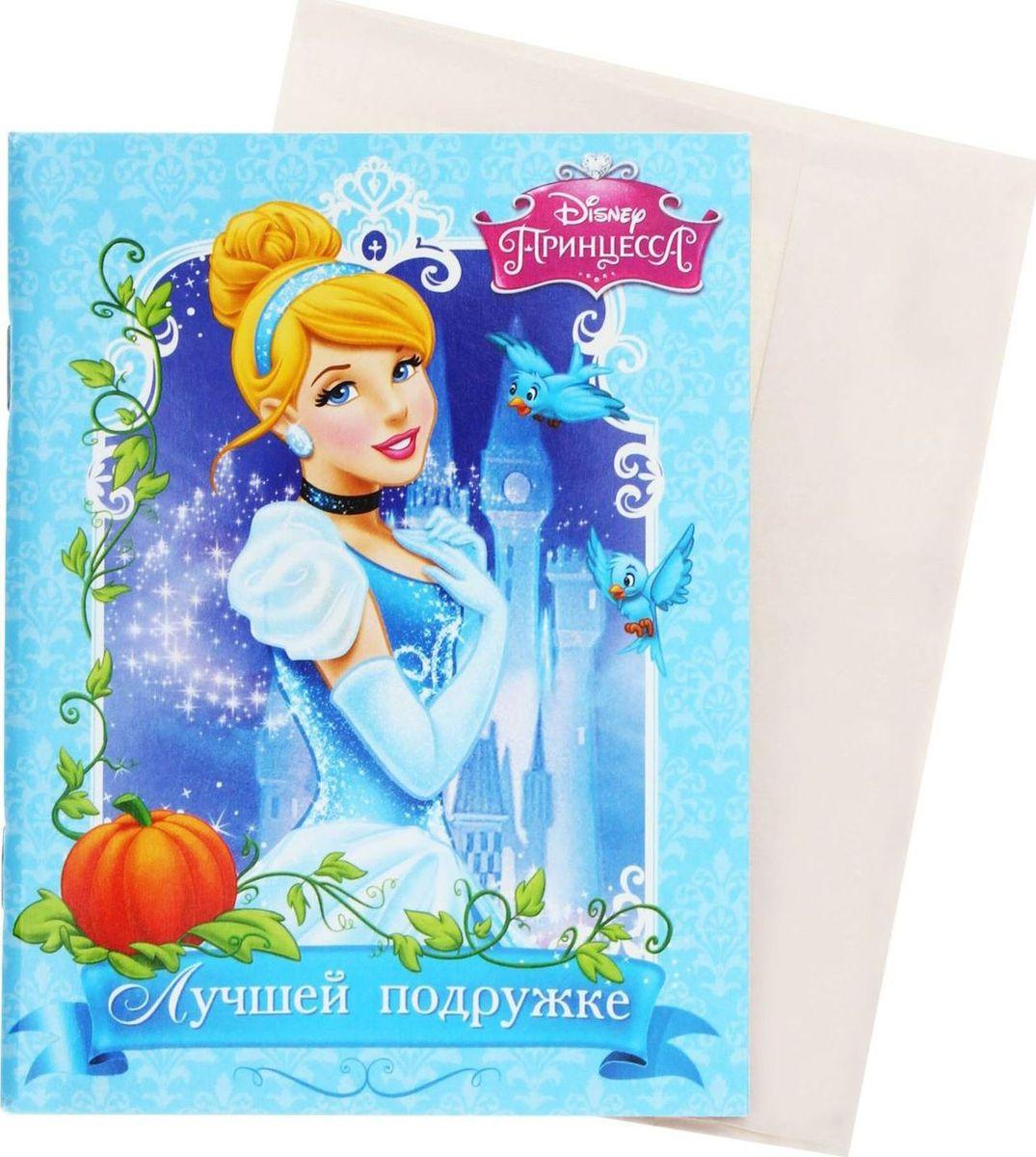 Disney Блокнот-открытка Принцессы Лучшей подружке 32 листа1121647Перед вами уникальная разработка нашего креативного отдела. С одной стороны, это яркая открытка с героиней любимого мультфильма, а стоит заглянуть внутрь, и вы найдете 32 дизайнерских листа с бархатной фактурой. Роскошный сувенир, разработанный специально для маленьких принцесс. В отличие от обычной открытки, которая зачастую просто пылиться в шкафу, блокнотом Лучшей подружке приятно пользоваться! Все элементы украшены милыми комплиментами и советами для юных красавиц. Герои мультика Золушка изображены на обложке блокнота и на внутренних листах, так что каждая запись приносит еще больше удовольствия. Эксклюзивный блокнот-открытка будет прекрасным подарком для любимой подруги любого возраста. В подарок к блокноту-открытке вложен универсальный конверт. Подпишите его, открытку и вручите сувенир адресату на любой праздник.