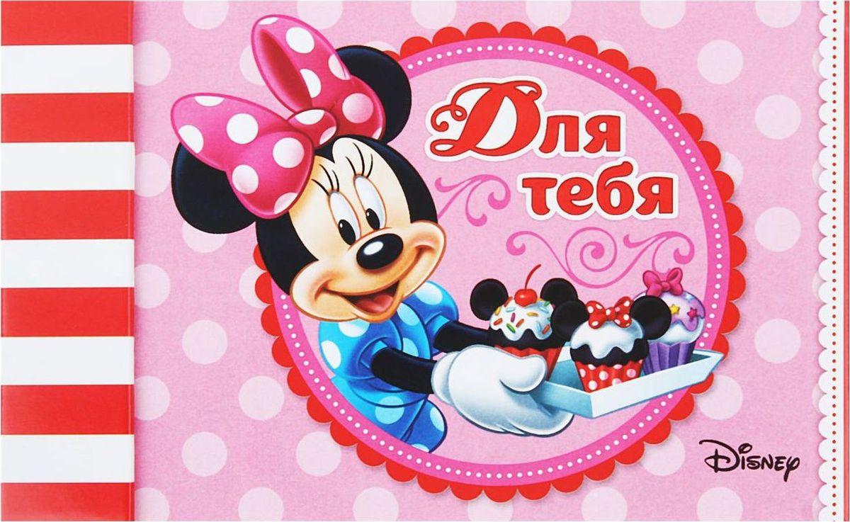 Disney Блокнот Минни Маус Для тебя 40 листов1121658Что может быть милее маленького блокнотика, на котором изображена любимая всеми модница Минни? Девочки любят обмениваться записочками, именно поэтому на каждом листе блокнота мы изобразили любимую героиню из мультфильма Disney. Оригинальный блокнот с 40 страничками станет хорошим подарком на любой праздник. А еще его можно подарить просто так. Маленькие сюрпризы — это всегда приятно!