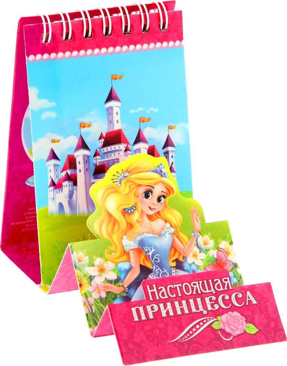 Блокнот Принцесса 30 листов