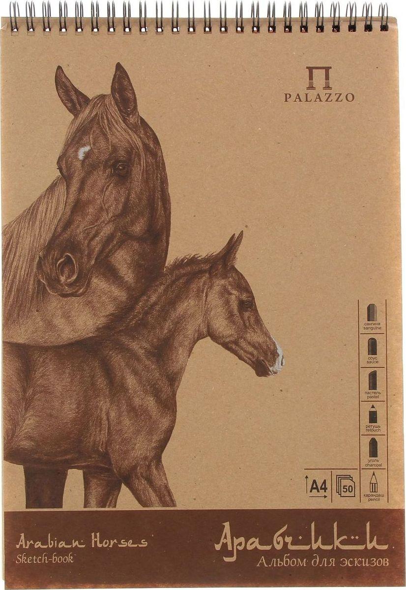 Лилия Холдинг Блокнот для эскизов Палаццо Арабчики А4 50 листов1278080