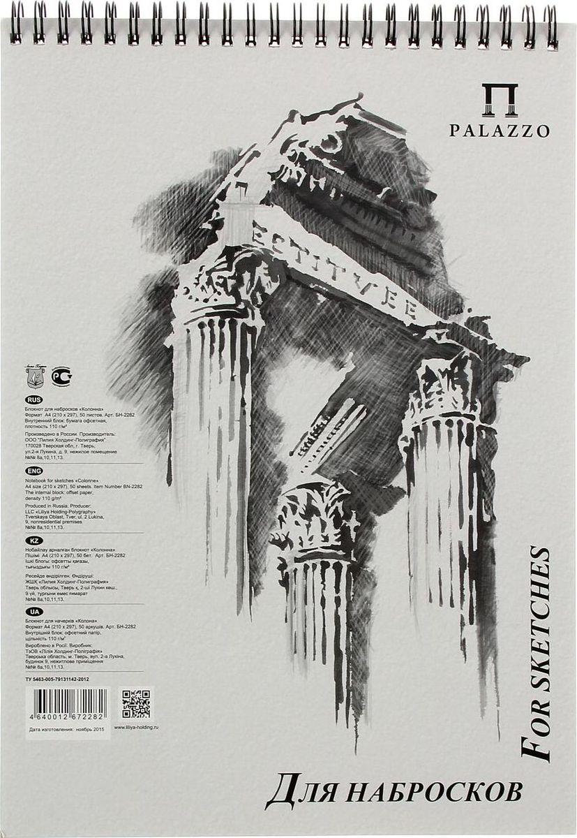 Лилия Холдинг Блокнот для набросков Палаццо Колонна A4 50 листов1278091