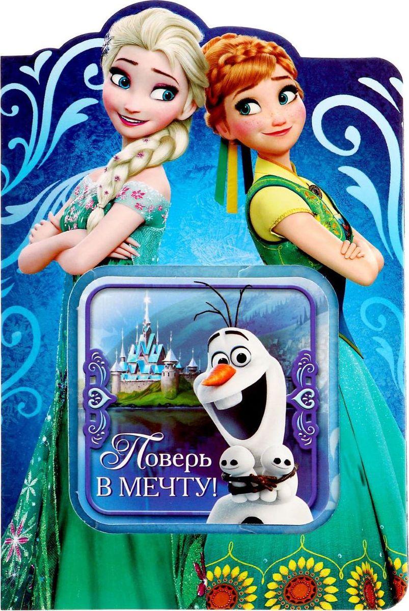 Disney Блокнот Холодное сердце Поверь в мечту 20 листов1284889Писать заметки веселей с Disney! Блокнот в открытке Поверь в мечту, Холодное сердце, 20 листов — прекрасный подарок для малышей. Любимые герои мультфильмов, нарисованные на открытке и блокнотике, сделают день юного владельца чуточку лучше. Ведь так здорово писать заметки, разглядывая очаровательные картинки! Блокнот 7 х 7 см надежно сохранит список важных дел или контактов, а открытка с личным пожеланием и добрыми словами будет спустя годы радовать подросшего малыша.