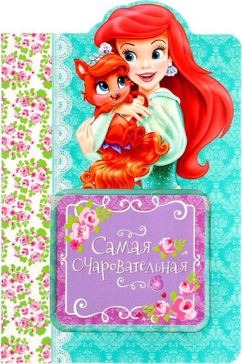 Disney Блокнот Королевские питомцы Самая очаровательная 20 листов1284891Писать заметки веселей с Disney! Блокнот в открытке Самая очаровательная, Королевские питомцы, 20 листов — прекрасный подарок для малышей. Любимые герои мультфильмов, нарисованные на открытке и блокнотике, сделают день юного владельца чуточку лучше. Ведь так здорово писать заметки, разглядывая очаровательные картинки! Блокнот 7 х 7 см надежно сохранит список важных дел или контактов, а открытка с личным пожеланием и добрыми словами будет спустя годы радовать подросшего малыша.