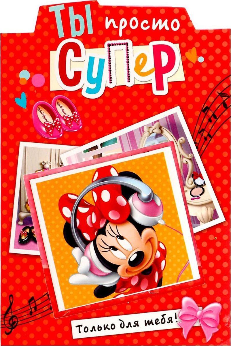 Disney Блокнот Минни Маус Ты просто супер 20 листов1284894Писать заметки веселей с Disney! Блокнот в открытке Ты просто супер, Минни Маус, 20 листов — прекрасный подарок для малышей. Любимые герои мультфильмов, нарисованные на открытке и блокнотике, сделают день юного владельца чуточку лучше. Ведь так здорово писать заметки, разглядывая очаровательные картинки! Блокнот 7 х 7 см надежно сохранит список важных дел или контактов, а открытка с личным пожеланием и добрыми словами будет спустя годы радовать подросшего малыша.