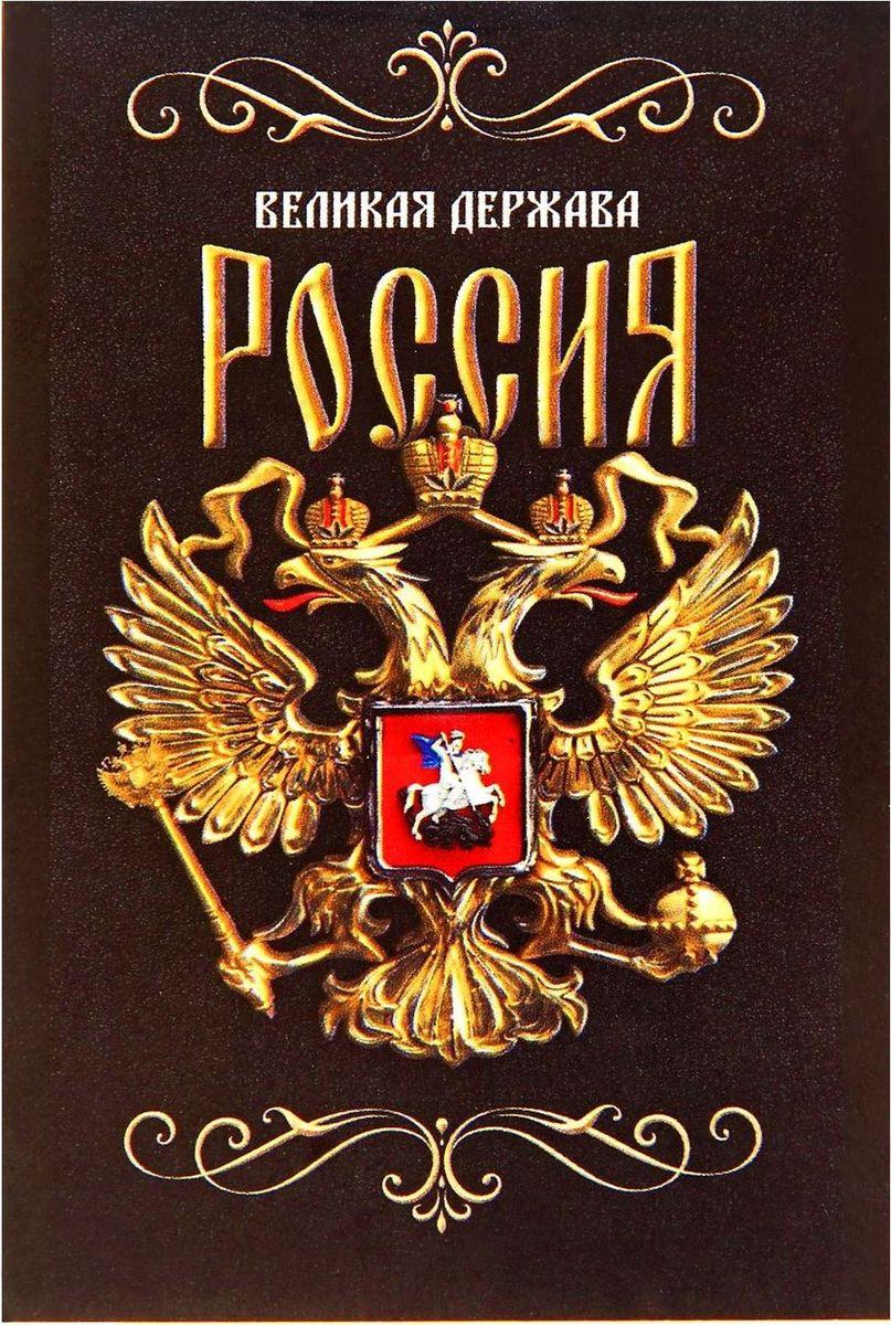 Блокнот Великая держава Россия 16 листов