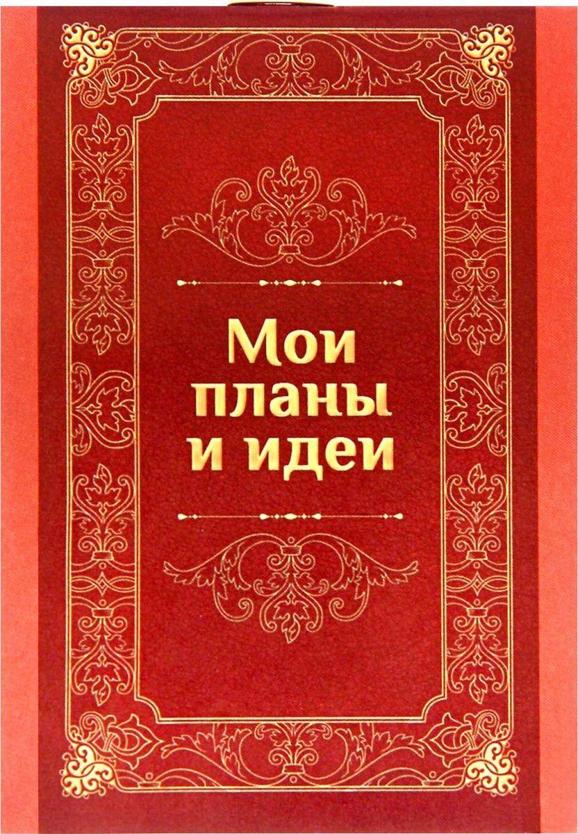 Блокнот Важные дела 16 листов