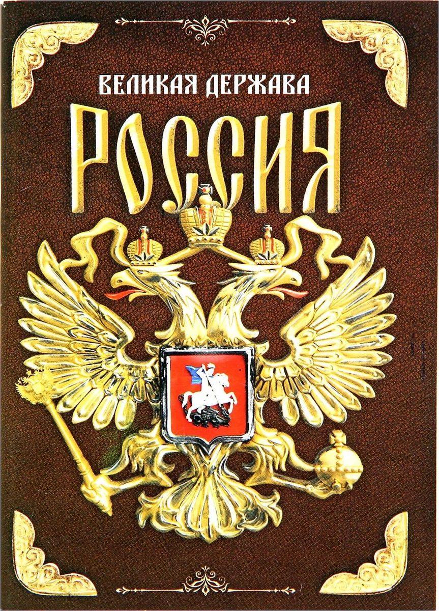 Блокнот Россия 32 листа