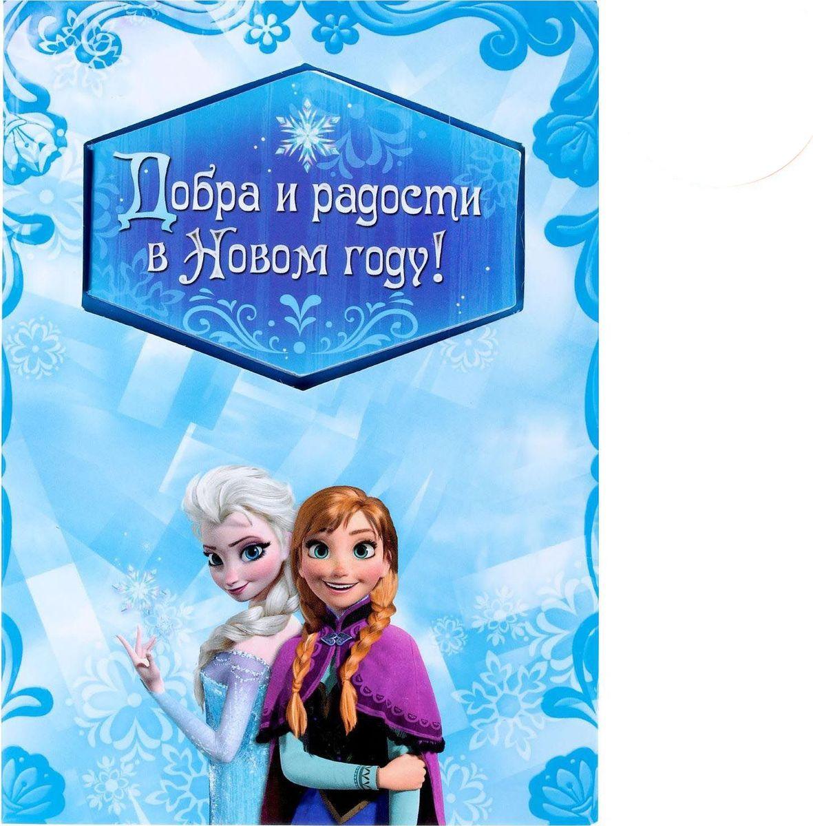 Disney Набор с блокнотом и открыткой Холодное сердце Добра и радости в новом году1381857Писать заметки веселее с Disney! Открытка с блокнотом Добра и радости в новом году!, Холодное сердце — прекрасный подарок для малышей. Любимые герои мультфильмов, нарисованные на открытке, сделают любой день юного владельца чуточку лучше. Ведь так здорово писать заметки, разглядывая очаровательные картинки! Блокнот надежно сохранит список дел или контактов, а открытка с пожеланием и добрыми словами будет спустя годы радовать подросшего малыша. Внутри есть специальное поле для имени получателя и личных пожеланий дарителя.