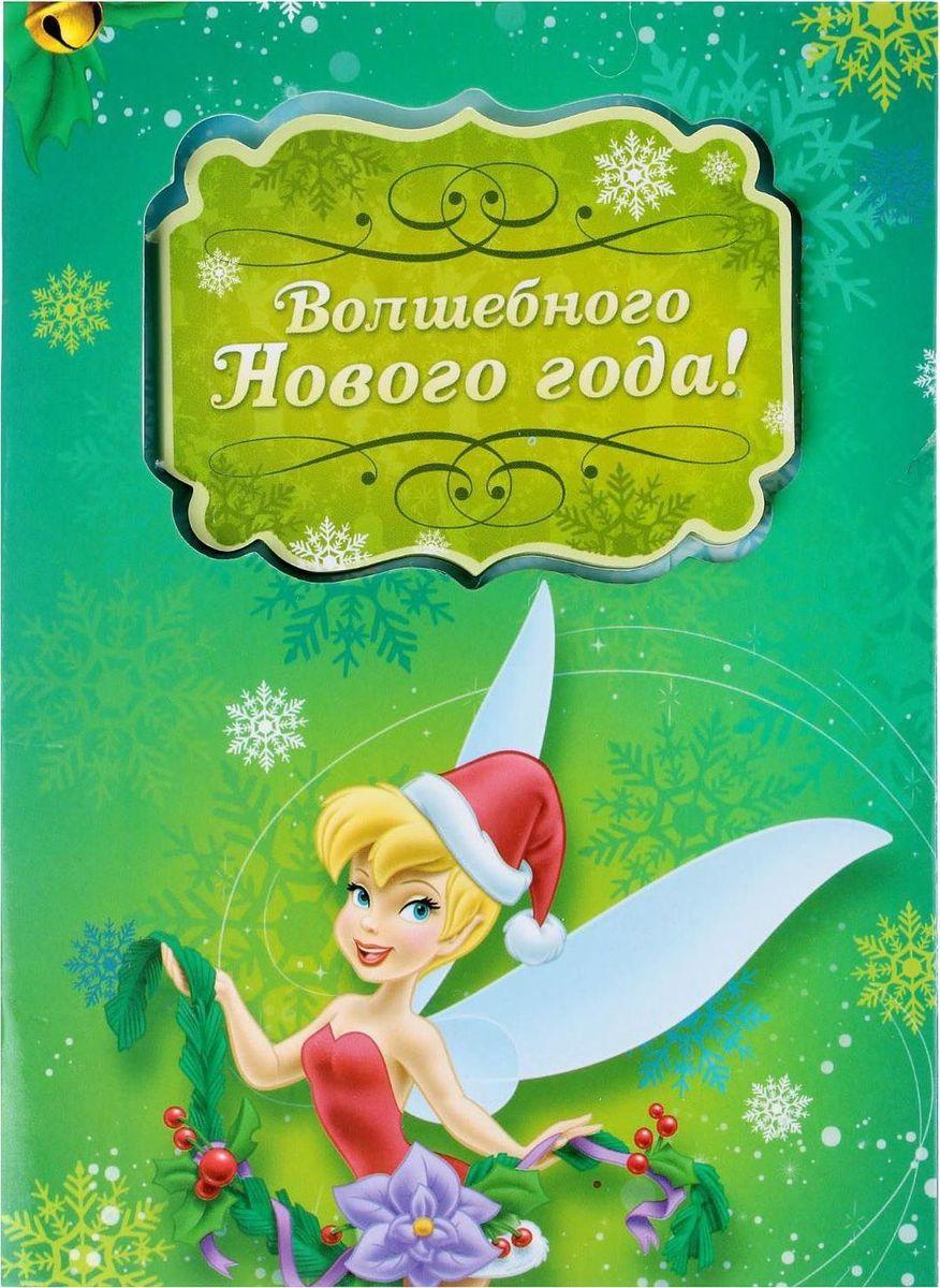 Disney Набор с блокнотом и открыткой Феи Волшебного Нового года1381858Писать заметки веселее с Disney! Открытка с блокнотом Волшебного Нового года!, Феи — прекрасный подарок для малышей. Любимые герои мультфильмов, нарисованные на открытке, сделают любой день юного владельца чуточку лучше. Ведь так здорово писать заметки, разглядывая очаровательные картинки! Блокнот надежно сохранит список дел или контактов, а открытка с пожеланием и добрыми словами будет спустя годы радовать подросшего малыша. Внутри есть специальное поле для имени получателя и личных пожеланий дарителя.