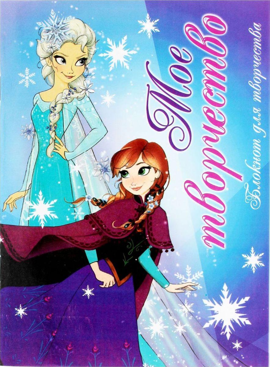 Disney Блокнот-раскраска Холодное сердце Мое творчество 12 листов1502011Мы категорически рекомендуем совмещать приятное… с приятным! Планировать свой день и делать заметки в ярких записных книжках Disney — сплошное удовольствие! Блокнот-раскраска А5 Мое творчество, Холодное сердце, 12 листов не только поможет вам в делах, но и позволит окунуться в мир творчества. Изделие изготовлено из бумаги отличного качества и имеет индивидуальную упаковку.