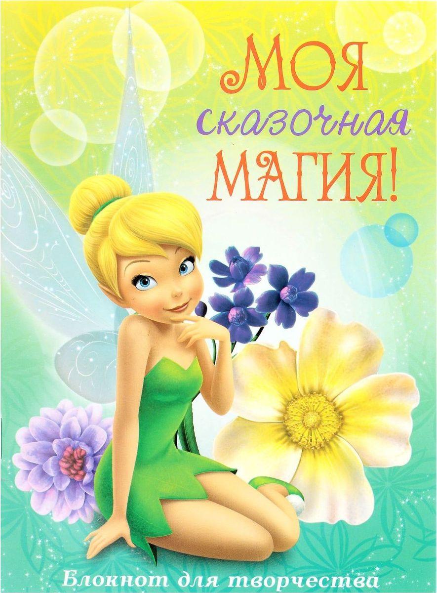 Disney Блокнот-раскраска Феи Моя сказочная магия 12 листов1502013Мы категорически рекомендуем совмещать приятное… с приятным! Планировать свой день и делать заметки в ярких записных книжках Disney — сплошное удовольствие! Блокнот-раскраска А5 Моя сказочная магия, Феи, 12 листов не только поможет вам в делах, но и позволит окунуться в мир творчества. Изделие изготовлено из бумаги отличного качества и имеет индивидуальную упаковку.
