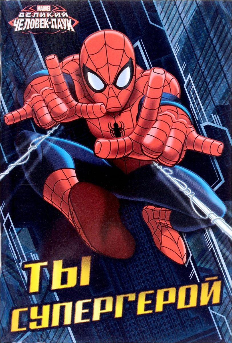 Marvel Блокнот Человек-паук Ты супергерой 32 листа1600500Этот яркий блокнот подойдет большим и маленьким любителям Marvel! На небольших листочках ребенок будет делать важные заметки и строчить записки своим одноклассникам, а взрослый записывать даты встреч, телефоны или список покупок. Форзацы блокнота дополнены стильным рисунком с известными персонажами, а на первой страничке есть специальное поле для имени владельца. Соберите всю коллекцию подарочной канцелярии от Marvel!