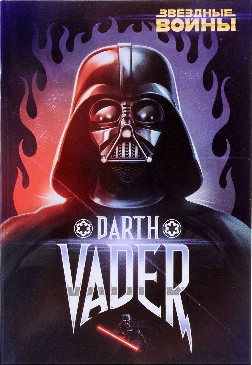 Lucas Film Блокнот Звездные войны Darth Vader 32 листа