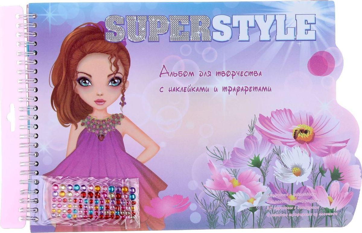 Альбом для творчества Super Style цвет розовый1692325