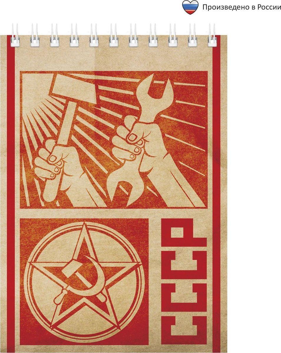 Блокнот СССР 40 листов1705055Блокнот прекрасно подойдет для записи повседневных дел, важных событий и своих мыслей. Преимущества: удобный формат А6 индивидуальный дизайн 40 листов на спирали. Стройте планы, записывайте мудрые мысли, сохраняйте важную информацию. Хороший блокнот — половина успеха!