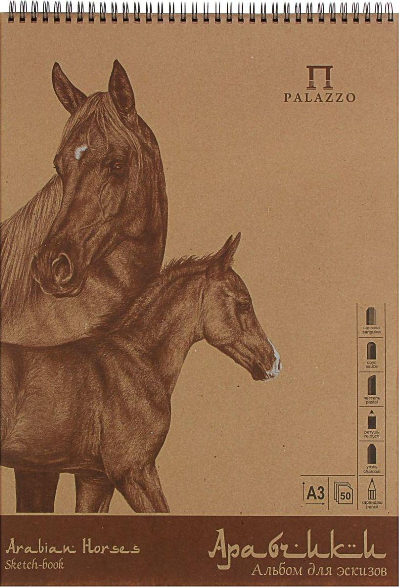 Лилия Холдинг Альбом для эскизов Арабчики 50 листов1814148