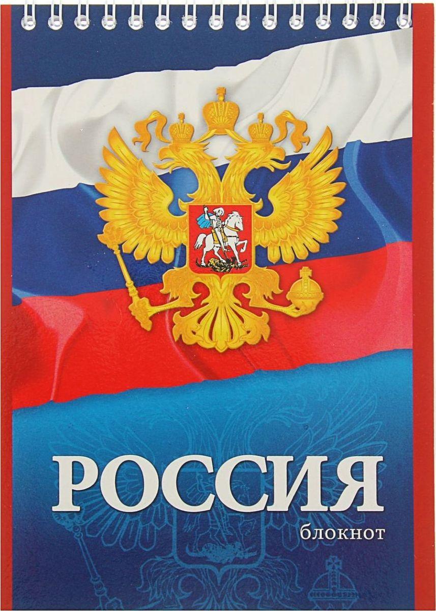Апплика Блокнот Флаг 48 листов1999507