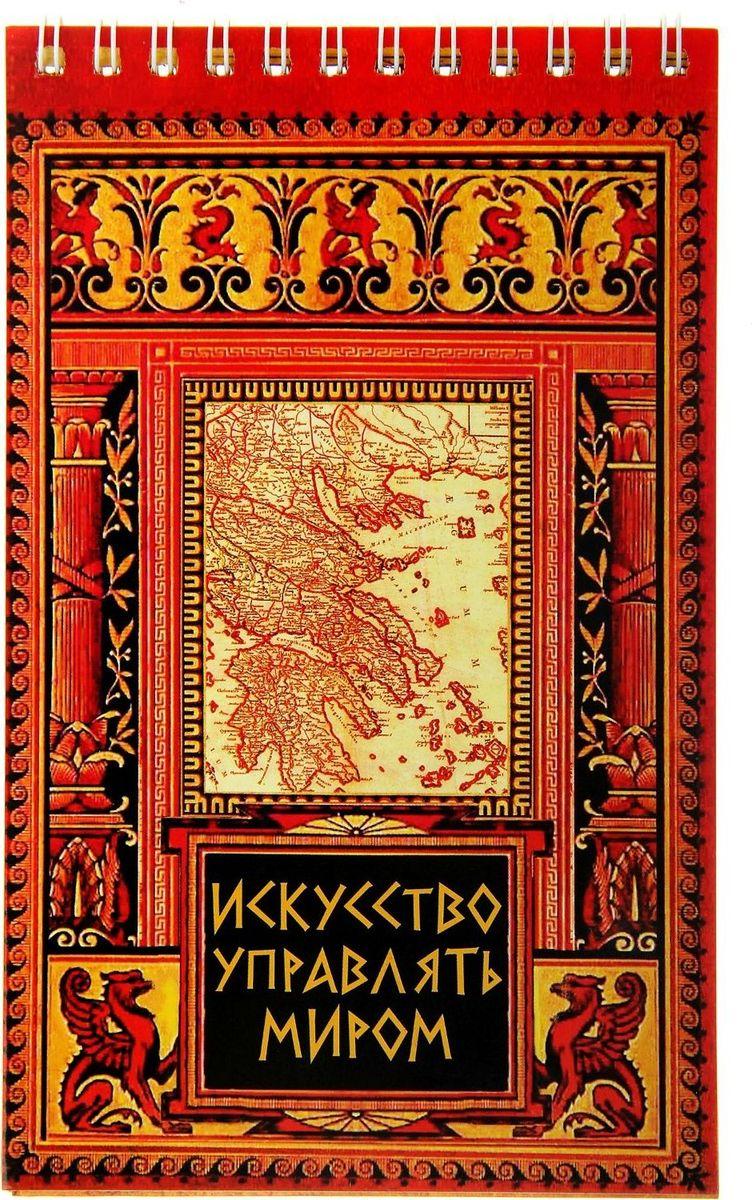 Блокнот Искусство управлять миром 40 листов