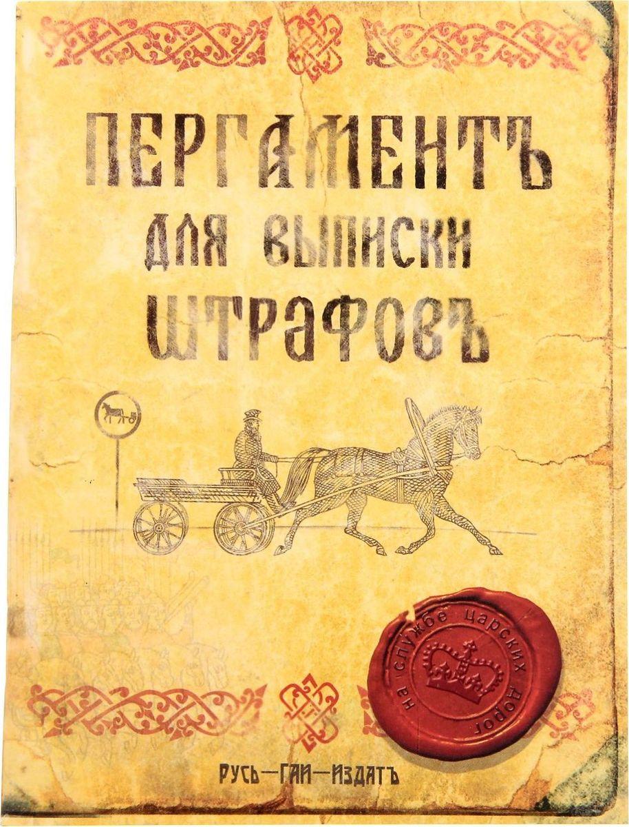 Блокнот Пергамент для выписки штрафов 40 листов