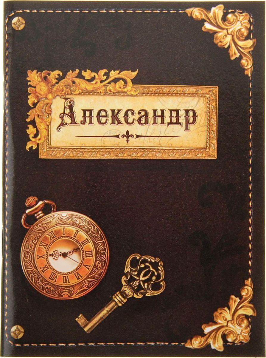 Блокнот Александр 32 листа