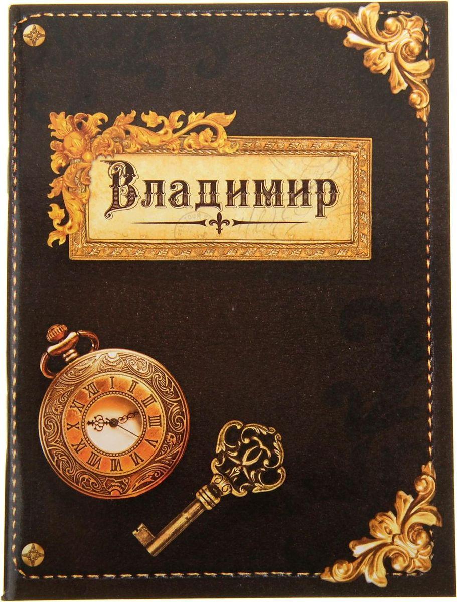 Блокнот Владимир 32 листа