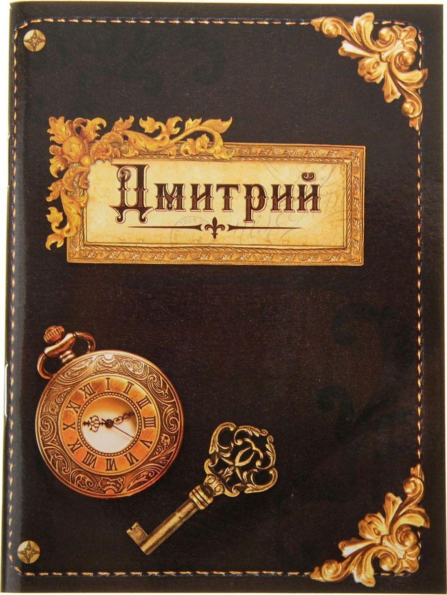 Блокнот Дмитрий 32 листа